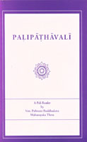 Palipathavali