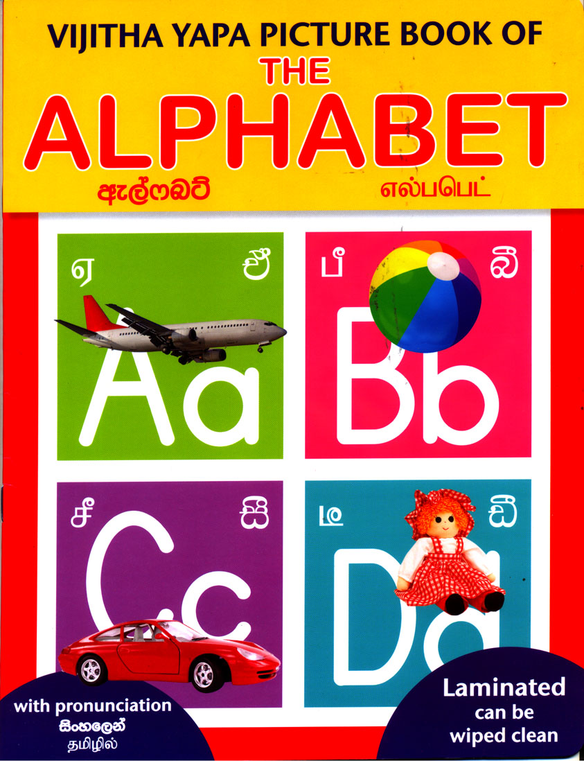 Vijitha Yapa Picture Book of Alphabet with pronunciation