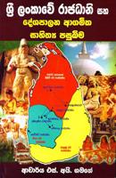 Sri lankava Rajadani saha Deshapalana Agamika Sahithya Pasubima