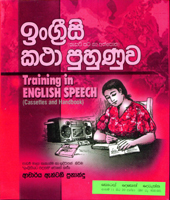 Training in English Speech (Volume: 02)