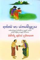 Aththama ha Janasampradaya