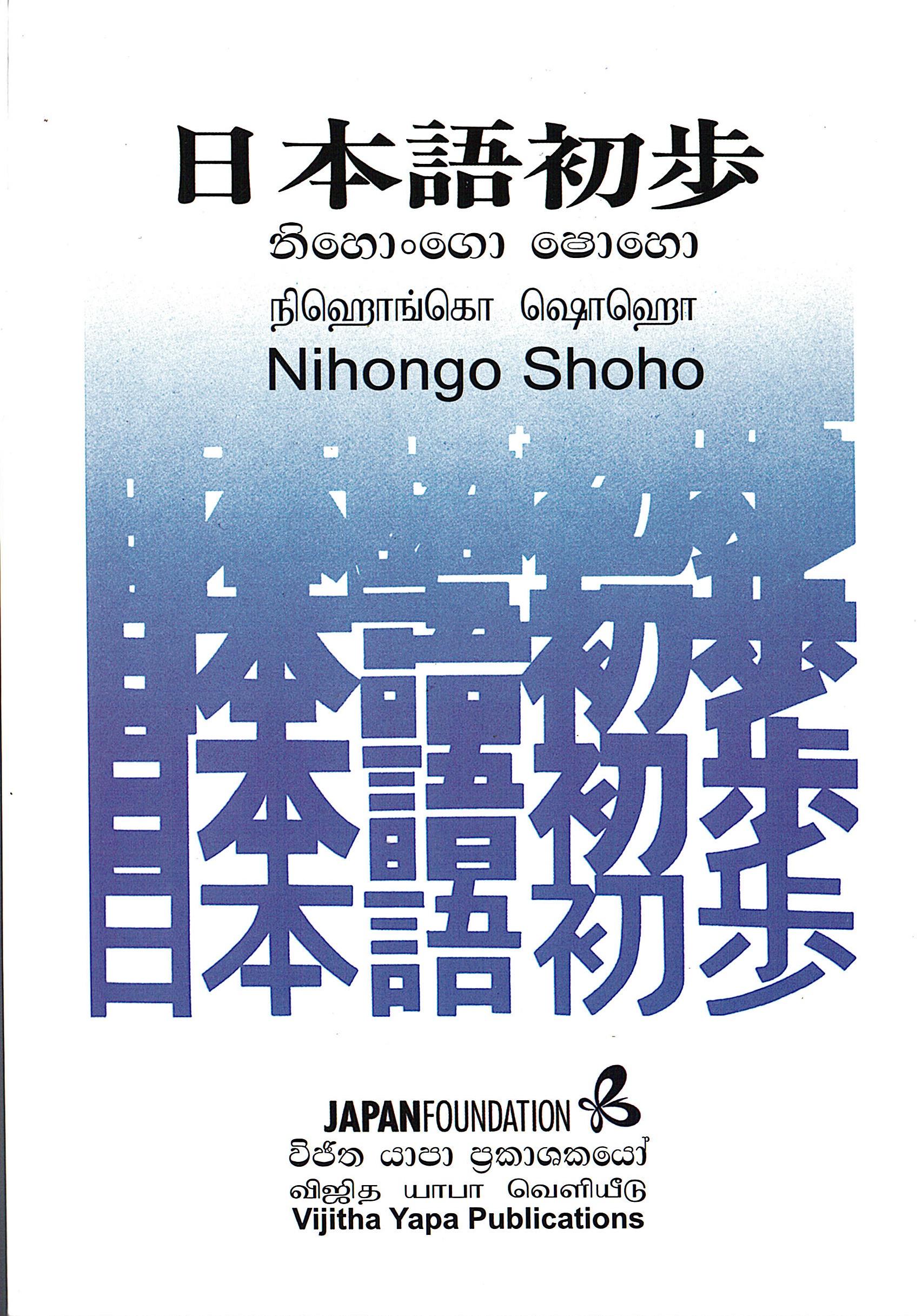 Nihongo Shoho