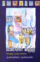 Yakage Billa (DIgamadulu Janakatha)