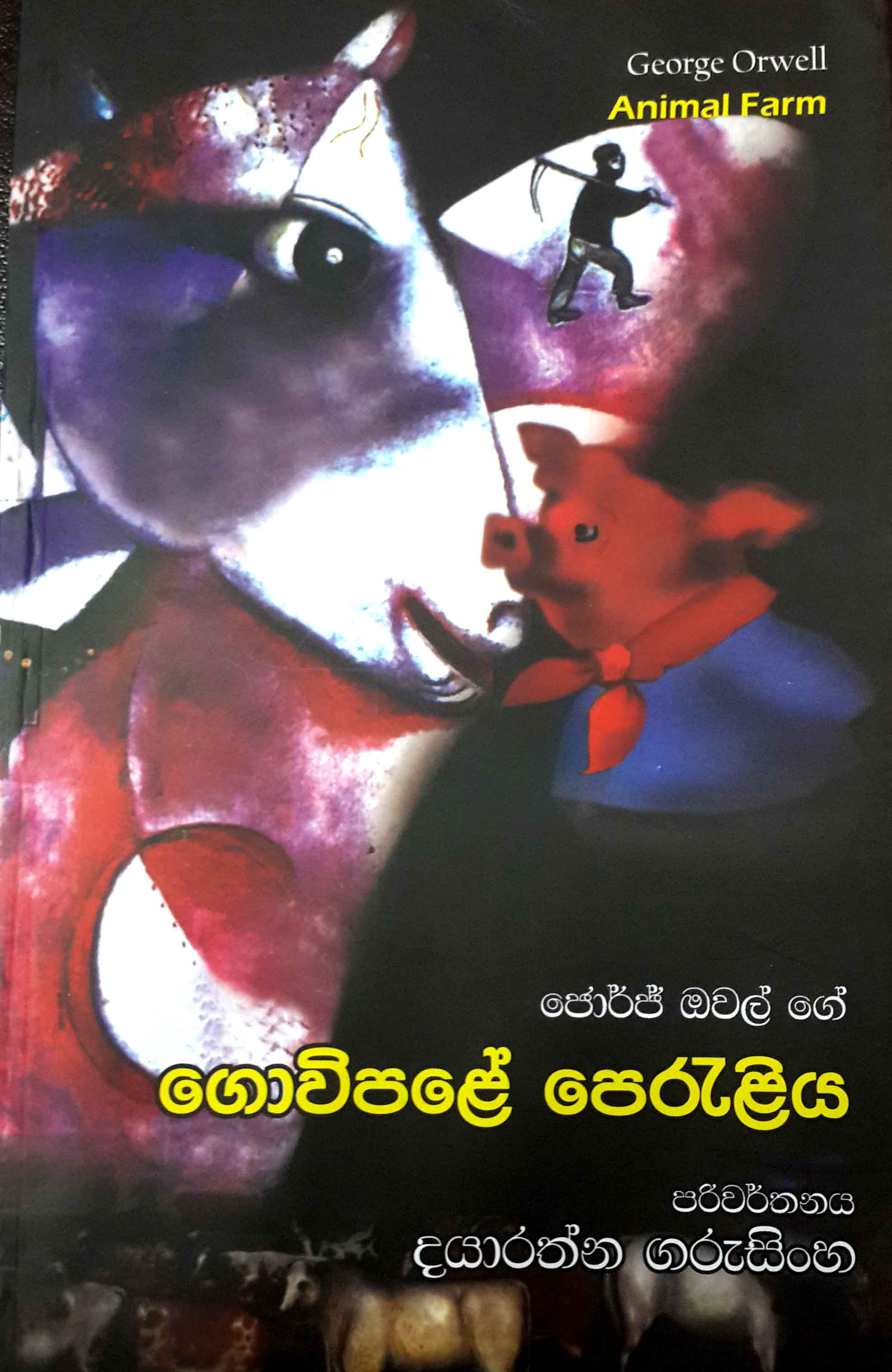 Govipale Peraliya ( Sinhala translation of George Orwell's
