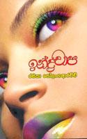 Indrachapa