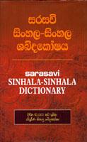 Sarasavi Sinhala - Sinhala Dictionary