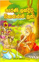 Perani Lakdiwa Wihararama Pooja