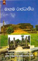Maagama Rajadaniya