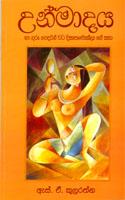 Unmadaya Ha Guru Gedarin Wata Disapamoklage Katha