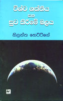 Vishwa Shakthiya Saha Suwa Kirime Balaya