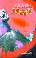 Pini Watunu Gini Pupuru