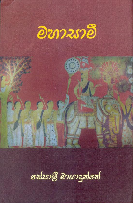 Mahasami