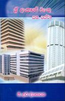 Sri Lankawe Banku Saha Sewa