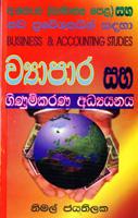 G.C.E. (O/L) Viyapara Saha Ginumkarana Adanaya (Business & Accounting Studies)