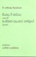 Sinhala Gee Kavya Kerehi Sanskrutha  Alankara Shastraye Balapema