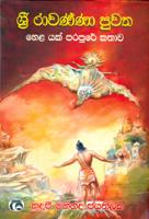 Sri Rawanna Puwatha