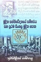 Mudritha Sannivedanayae Sambhavaya saha Prathama Sinhala Mudritha Potha