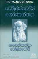 Tolstoy Sokanthaya