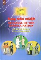 Sinhala Jathiya Pavadima