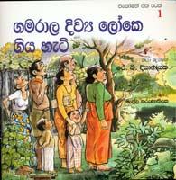 Gamarala Divyaloke Giya Heti