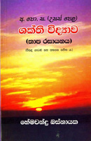 Usas Pela Shakthi Vidyawa (Thapa Rasanaya)