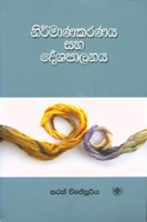 Nirmanakaranaya Saha Deshapalanaya