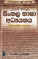 Usas Pela Sinhala Basha Adayanaya - Vimarshanathmaka Viyakarana