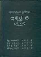 Kumara Gee
