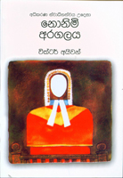 Adikarana Svadinathvaya Udesa Nonoimi Aragalaya