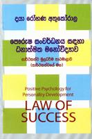 Pawrsha Sanwardanaya Sadaha Danathmaka Manovidyava
