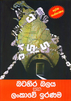 Batahira Balaya saha Lankawe Iranama
