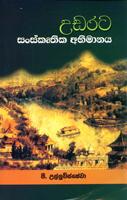 Udarata Sanskruthika Abhimanaya