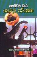 Nethiwama Beri Waidya Pareekshana