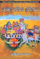 Demala Sahithya Ithihasaya