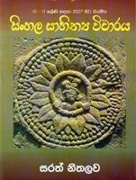 Sinhala Sahithya Vicharaya
