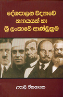 Deshapalana widyawe nyayan ha Sri Lankawe andukrama