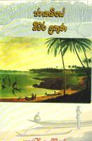 Janakawiye Deewara Lakuna
