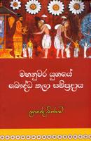 Mahanuwara Yugaye Baudda Kala Sampradaya