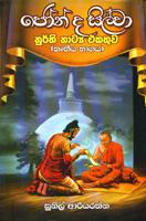 John De Silwa Noorthi Natya Ekathuwa -III