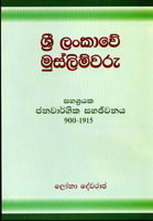 Sri Lankawe Muslimwaru