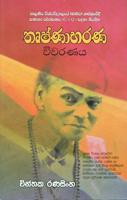 Thrushnabarana Vivaranaya