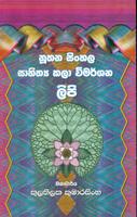 Nuthana Sinhala Sahitya Kala Vimarshanaya
