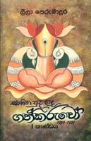 Sahitha Pudha lada Gathkaruvo