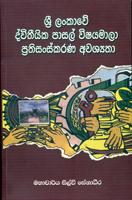 Sri Lankawe Dvitheeka Pasal Vishayamala Prathisanskarana avashyata