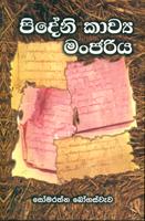 Pideni Kavya Manjariya