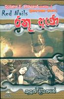 Rathu Ana