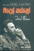 Fidel Castro : Mage Jeevithaya