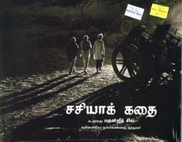 The Sasiya Story(Tamil Translation book)