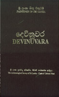 Sri Lanka Bithu Sithuwam : Devinuvara