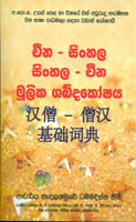 Cheena - Sinhala Sinhala - Cheena Moolika Shabdakoshaya
